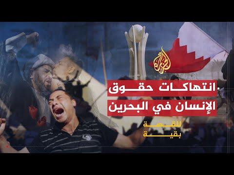 للقصة بقية - سجون البحرين.. شهادات مروعة لانتهاكات ممنهجة
