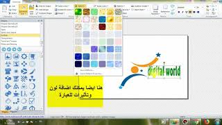 تصميم شعار ولوجو  لقناتك او لشركتك في برنامج EximiousSoft Logo Designer بسهولة screenshot 4