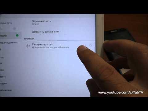 Как подключить интернет к планшету через телефон