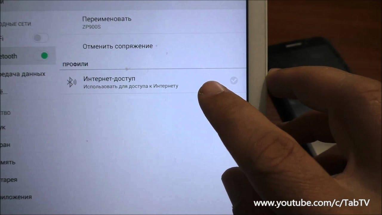 Мобильный интернет с телефона в планшете