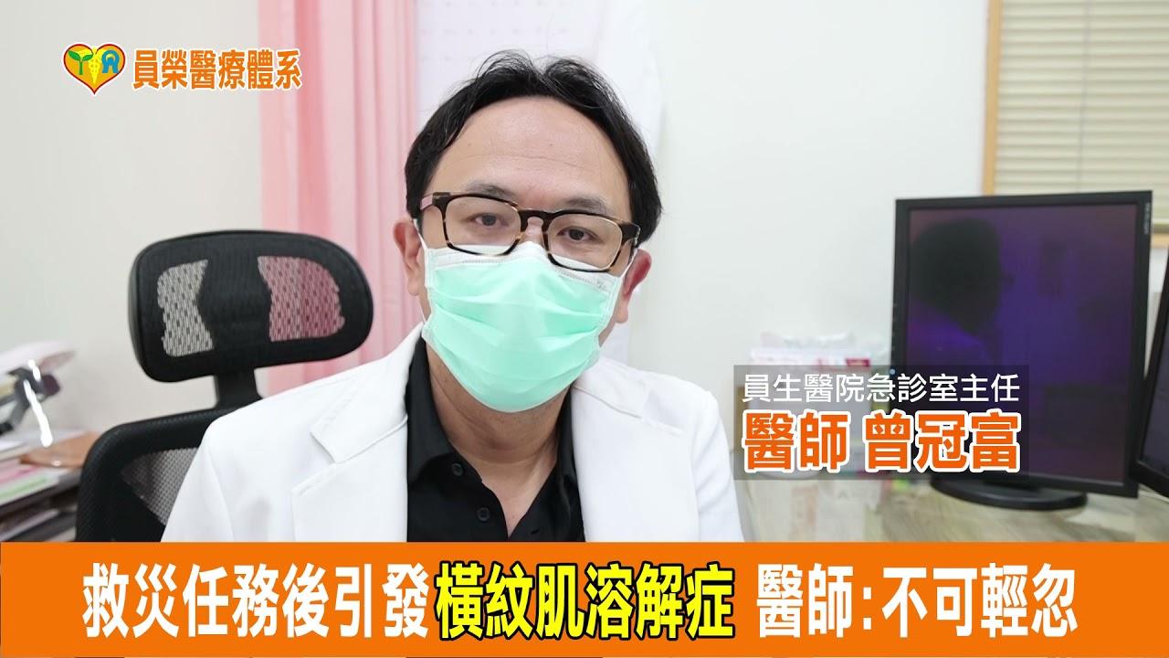 救災任務後引發【橫紋肌溶解症】 醫師:不可輕忽