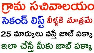 Grama sachivalayam 2nd List on 19th   Grama sachivalayam Latest News Grama sachivalayam second list