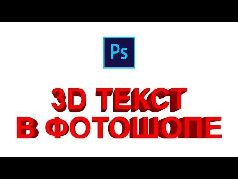 Как сделать 3d текст в фотошопе
