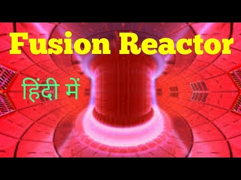 Fusion reactor in Hindi | laser reactor |