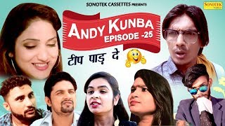 New Haryanvi Comedy Web Series ANDY KUNBA Episode 25 टीप पाड़ दे Deepak Mor, Miss ADA | Comedy