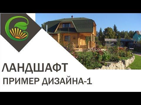 видео: Пример садового дизайна-1