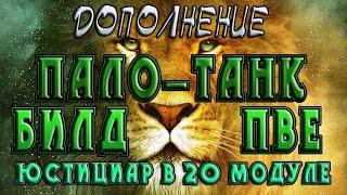 Фото Невервинтер ДОПОЛНЕНИЕ . Билд на Пало-танка ПВЕ в 20м.