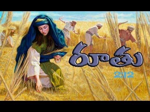 Telugu Messages ॥రూతు ॥Pastor MPrasad YouTube Adorable Telugumessages Com
