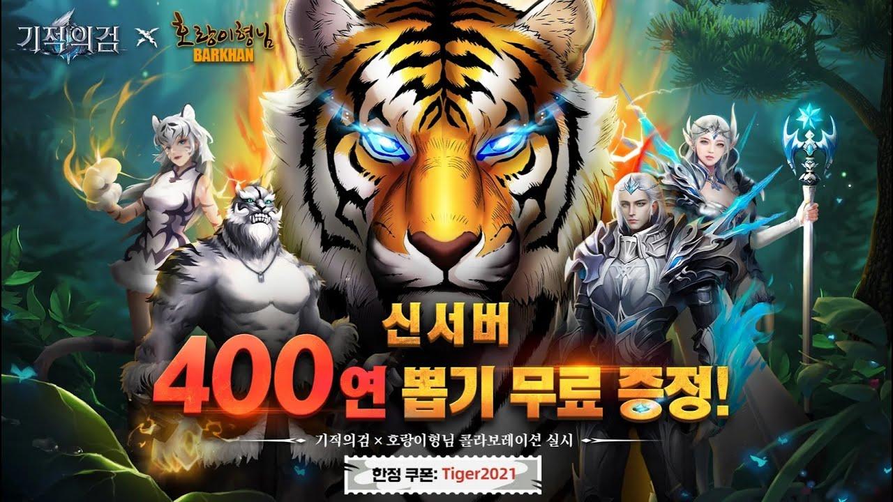 기적의검 호랑이형님 쿠폰코드 모음 유효 2021년 1월 버전, 신서버 400연뽑 무료!
