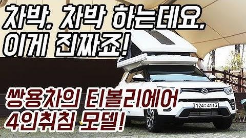 차박, 차박하는데요, 이게 진짜죠! 쌍용차의 티볼리에어 4인취침 모델(수정본) #캠핑카#캠핑#카라반#차박#티볼리에어#농막