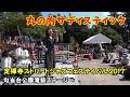 丸の内サディスティック / カバー / 定禅寺ストリートジャズフェスティバル2017 / Jo…