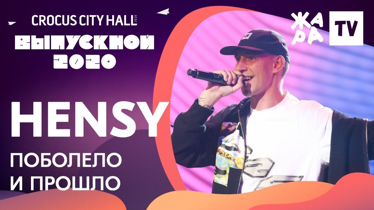 Download HENSY - Поболело и прошло /// КРОКУС ВЫПУСКНОЙ 2020