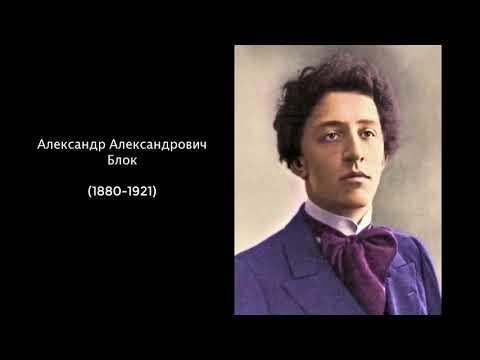 Александр Александрович Блок. Литература 6 класс.