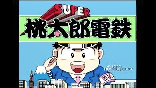[PCエンジン]スーパー桃太郎電鉄