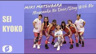 真夜中のドア Stay With Me - Miki Matsubara / SALSATION®︎  Choreography by SEI Kyoko