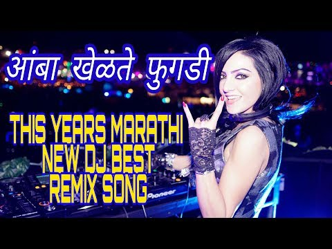 Amba khelte fugadi-आंबा खेळती फुगडी- international Mix Dj Devensh&Shubham(RemixMarathi.com)