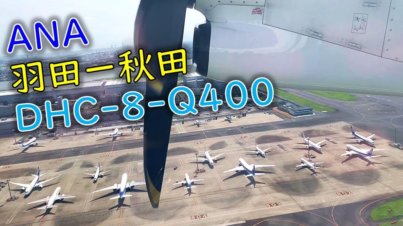 乗客が減りすぎてプロペラ機になった羽田ー秋田フライトをご紹介