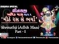 Shrinathji Adhik Maas Vol 1 Mithe Ras Se Bharyo Re JUKEBOX Latest Gujarati Devotional Songs