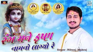 Rang Mane Krishna Naam No Lagyo Re Acharya Shree Nikunj Maharaj રંગ મને કૃષ્ણ નામનો લાગ્યો રે