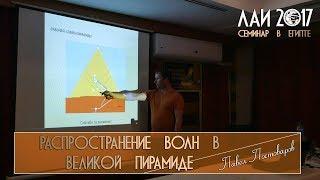 Павел Постоваров: Волновод в Великой пирамиде. Численное моделирование