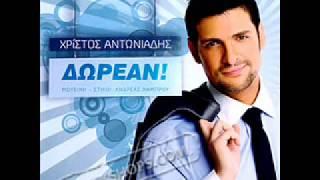 Repeat youtube video Xristos Antoniadis - Pios bori