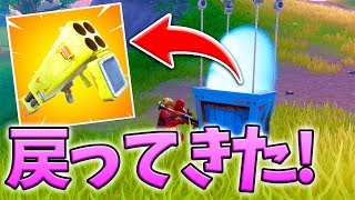 【フォートナイト】クアッドランチャー復活!?ソロスク爆弾魔モードがヤバい!!