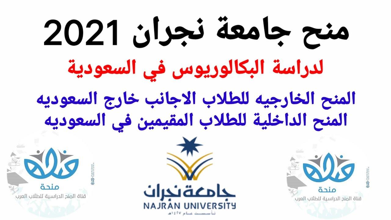 منح جامعة نجران 2021 شروط التقديم الوثائق كيفية التقديم Youtube