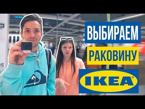 ВЫБИРАЕМ РАКОВИНУ ИКЕА В НАШУ КВАРТИРУ | IKEA