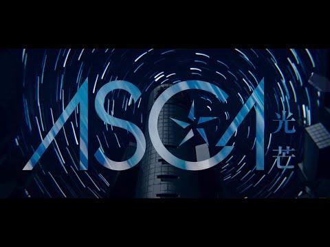 ASCA 『光芒』×東京クロノス Music Video