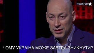 Гордон: Когда речь будет идти о выживании государства Россия, Крым и Донбасс вернутся в Украину thumbnail