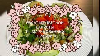 Быстрый, вкусный салат из цветной капусты и маринованных грибов