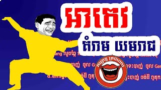 កំប្លែង អាតេវ A tev comedy collection | a tev new nonstop | khmer new comedy