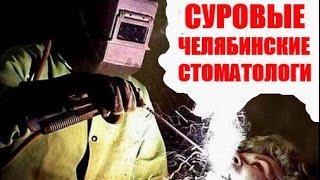 ★ПРИКОЛЫ ПРО  СУРОВЫЙ ЧЕЛЯБИНСК-2 ★демотиватор