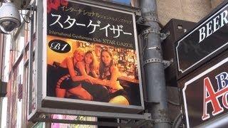 Tokyo - Tajemnicze Zaułki W Drodze Do Korean City, Polskie Wyroby Spirytusowe [14]