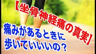 【坐骨神経痛の事実】痛みがあるときに歩いていいの?(埼玉県さいたま市大宮区の整体院 喜流) thumbnail