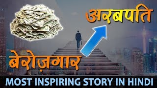 Success Story in Hindi  Best Hindi Motivational Video Ever