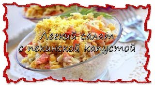 Вкусные рецепты Легкий салат с пекинской капустой #splitmeals  #rasvideo