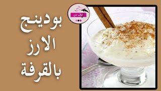 حلويات سهلة وسريعة باردة - طريقة عمل الرز باللبن والقرفة - بودينج الارز بالقرفة