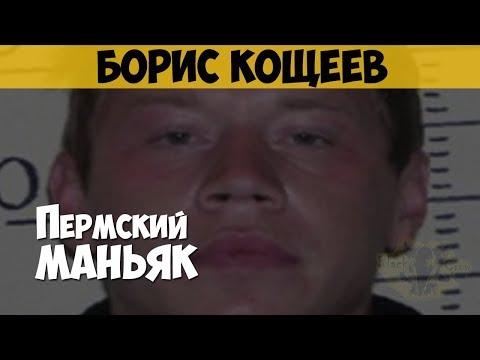 Борис Кощеев. Серийный убийца, насильник. Пермский маньяк