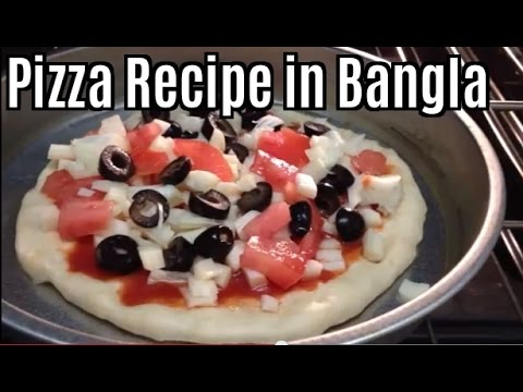 Pizza recipe in bangla for bangladeshi and west bengali youtube pizza recipe in bangla for bangladeshi and west bengali forumfinder Gallery