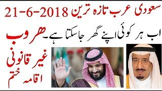 Saudi Arab Latest Updated News (21-6-2018) Final Exit Process For Illegal People || Urdu Hindi