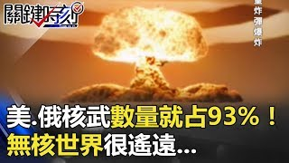 Video 全球逾9000枚核彈 美、俄核武數量就占93%!無核世界很遙遠… 關鍵時刻 20180205-6 朱學恒 黃創夏 download MP3, 3GP, MP4, WEBM, AVI, FLV Agustus 2018