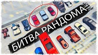 ЖЕСТЬ!!! ОКАЗЫВАЕТСЯ ЭТО ИМБА - 100%!!! НОВАЯ БИТВА РАНДОМА В GTA ONLINE!!!