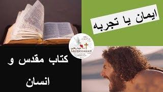 ایمان یا تجربه  قسمت 3 -  کتاب مقدس و انسان