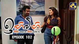 IGI BIGI Episode 102 || ඉඟිබිඟි  || 23rd MAY 2021 Thumbnail