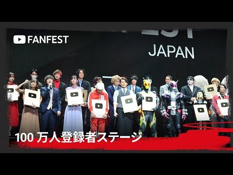 100万人登録者ステージ At YouTube FanFest Japan 2019