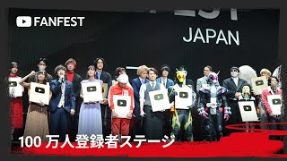 Presenter: Hikakin (https://www.youtube.com/user/HikakinTV) 100万人登録受賞クリエイター(五十音順): ヴァンゆんチャンネル/ Powered by VAMBI ...
