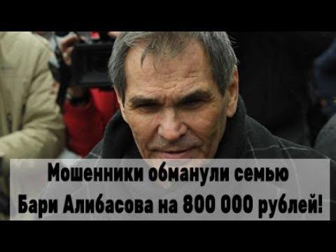 ШОК! Мошенники обманули семью Алибасова почти на миллион рублей, вернув не того кота