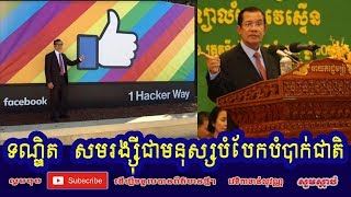 Samdech Hun Sen, Cambodian Prime Minister - Cambodia News - Khmer News
