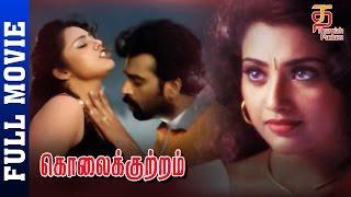 Download lagu Kolai Kutram Tamil Full Movie Meena JD Chakravarthy BV Ramana Thamizh Padam MP3